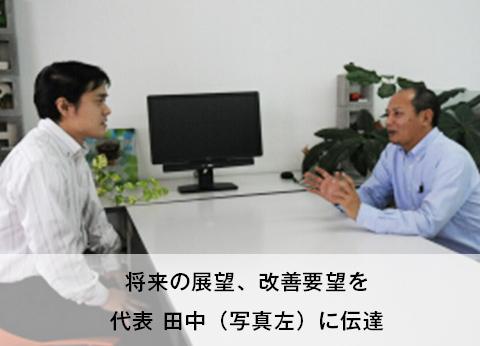 将来の展望、改善要望を代表 田中(写真左)に伝達