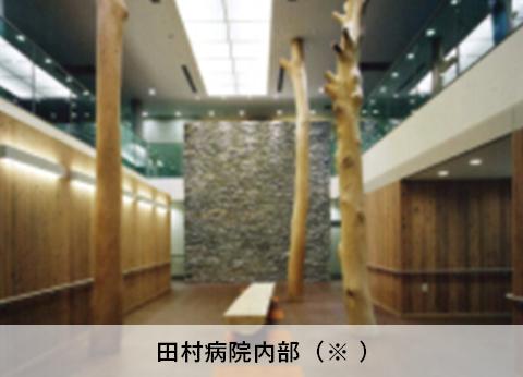 田村病院内部