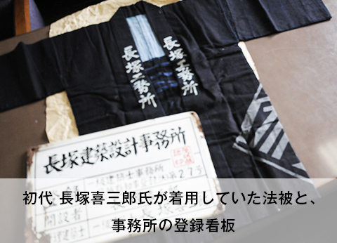 初代 長塚喜三郎氏が着用していた法被と、事務所の登録看板