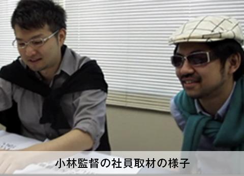 小林さん取材風景02