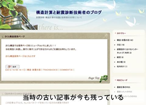 田中社長の昔のブログ