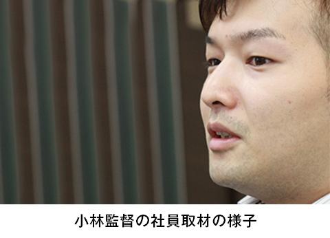 小林さん取材風景06