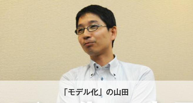 山田さん画像