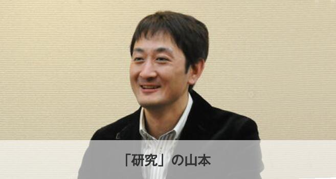 山本さん笑顔画像