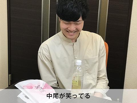 中尾さんの笑み