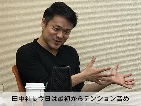 田中社長が話している様子02