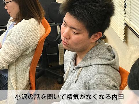 内田さんの放心状態の様子