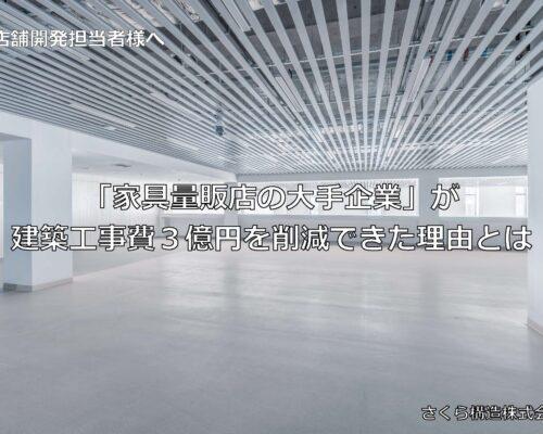 「家具量販店の大手企業」が建築工事費3億円を削減できた理由とは?